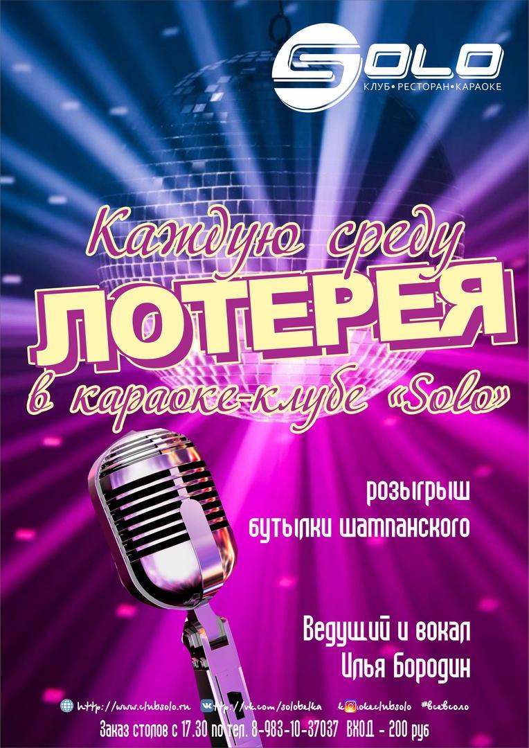 """ЛОТЕРЕЯ в клубе """"Solo"""" КАЖДУЮ СРЕДУ!"""