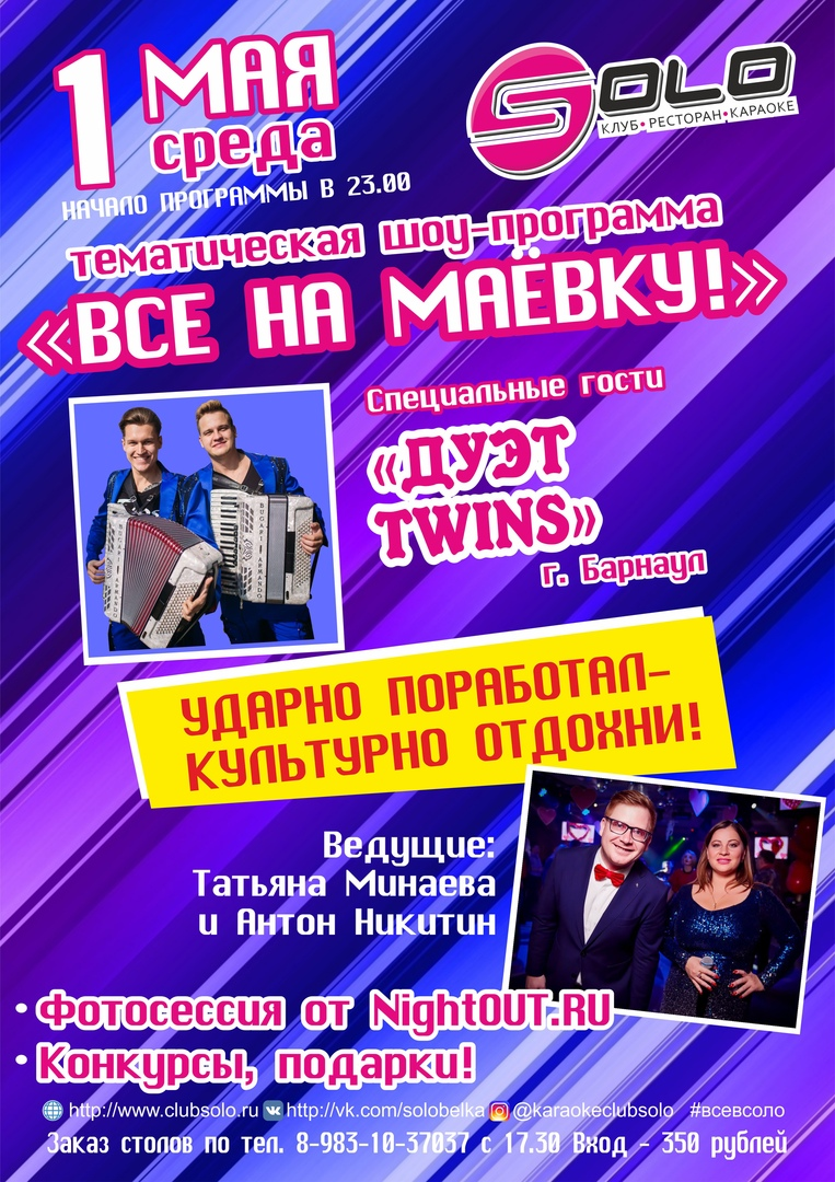 """01/05 МАЁВКА в клубе """"Solo""""!"""