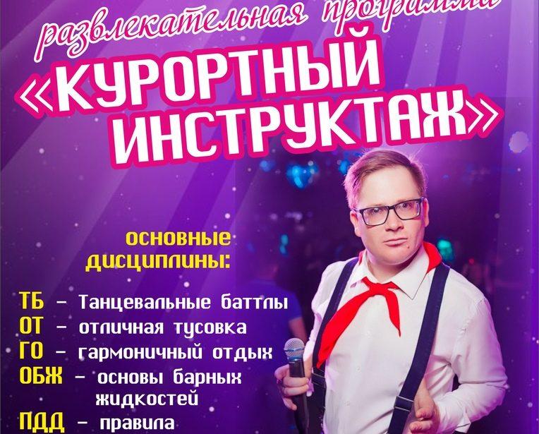 """""""КУРОРТНЫЙ ИНСТРУКТАЖ"""" – новая вечеринка в клубе """"Solo"""" 21/05/19!"""