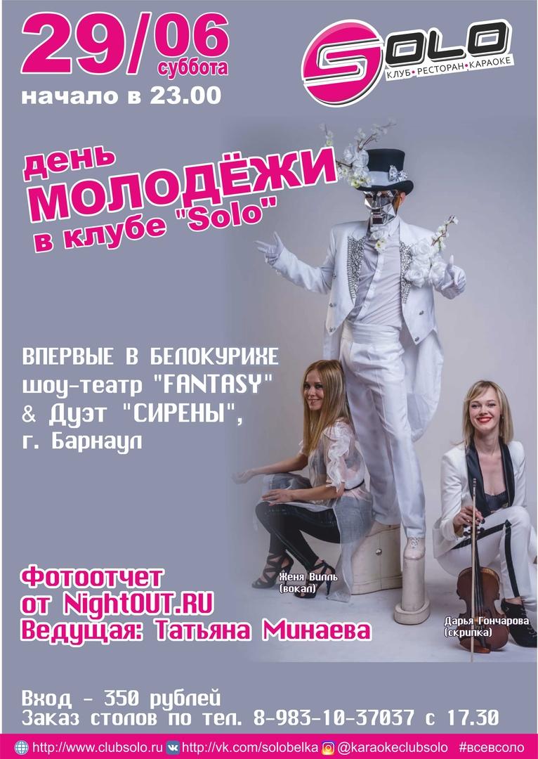 """ДЕНЬ МОЛОДЁЖИ в клубе """"SOLO"""" 29/06/19"""