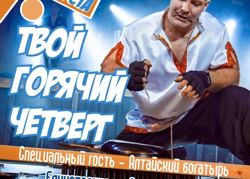 """Алтайский богатырь в клубе """"Solo"""" 22/08"""