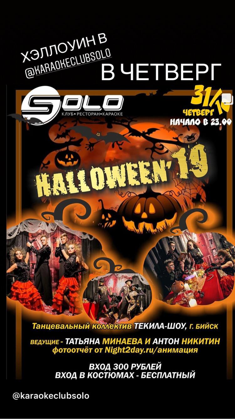 "31/10 Хэллоуин в клубе ""Solo""!"