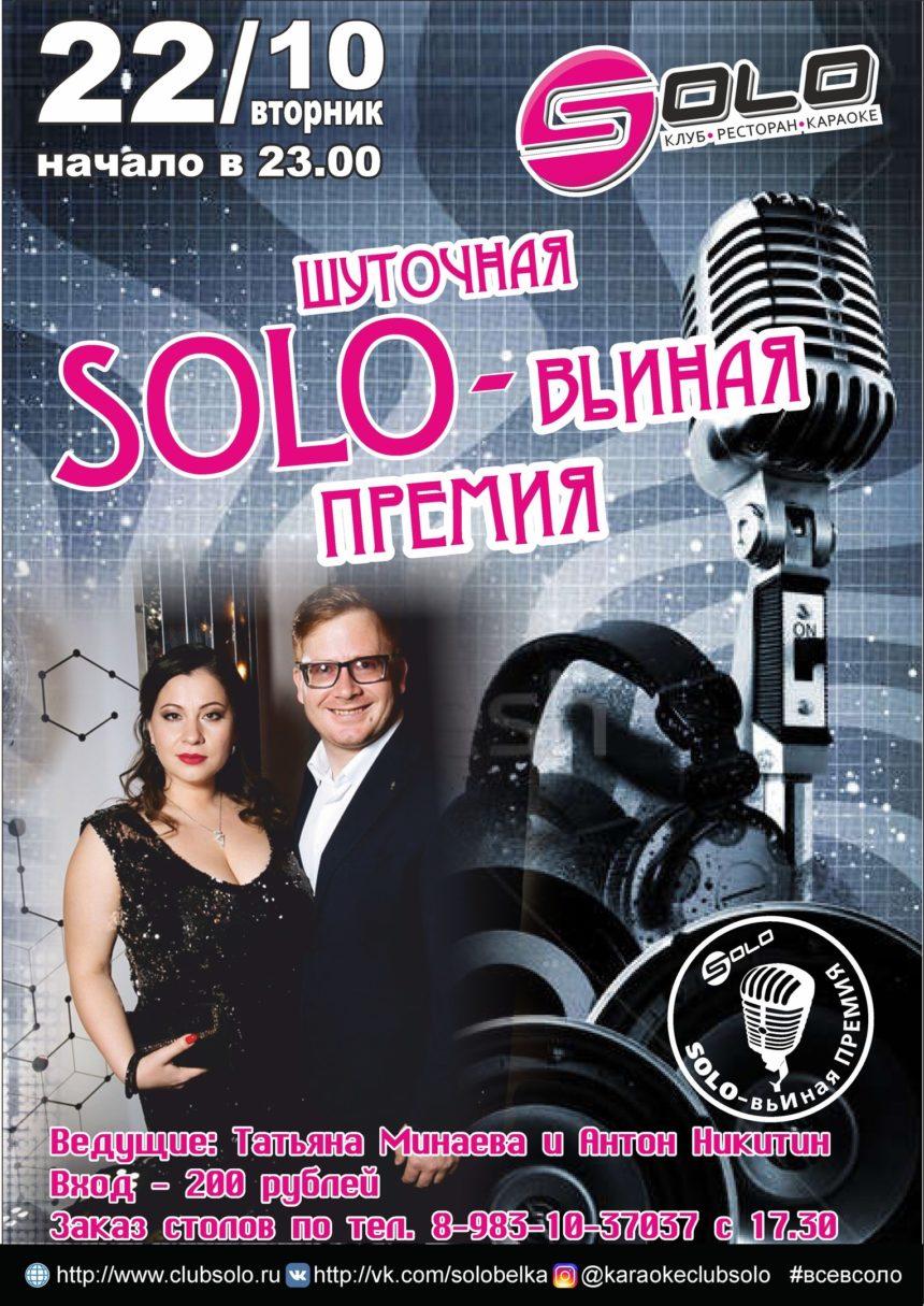 «Solo-вьиная» премия сегодня!!!