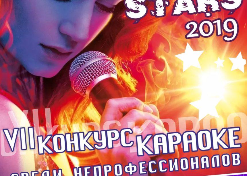 #KaraokeSTARS2019! Главный приз-10000 рублей!