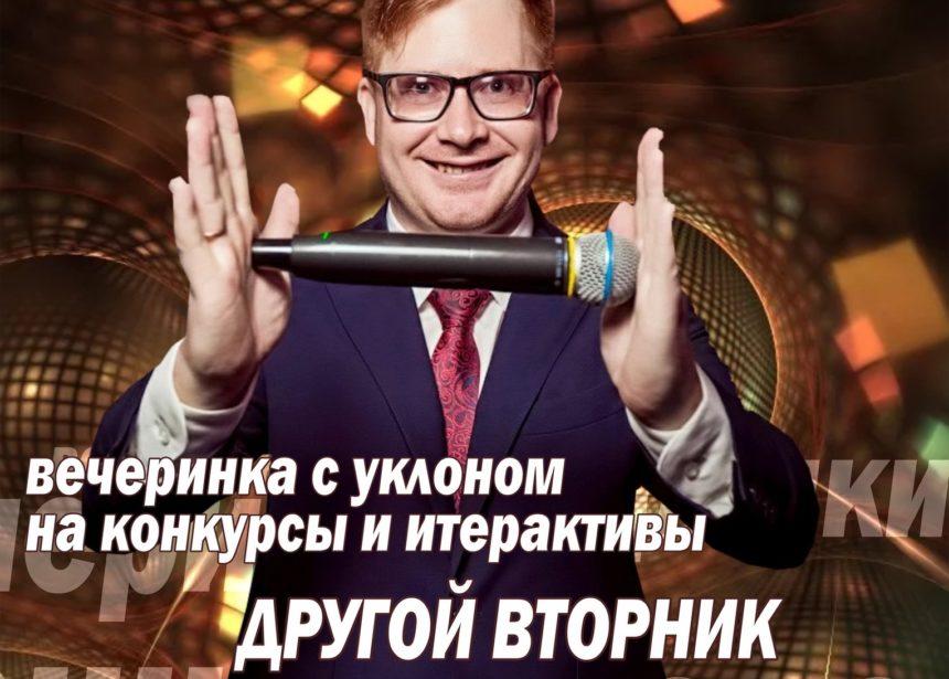 Вечеринка с Антоном Никитиным! Сегодня!