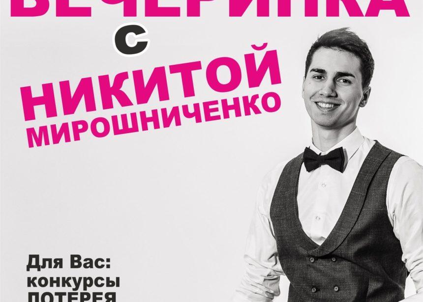 Вечеринка с Никитой Мирошниченко!