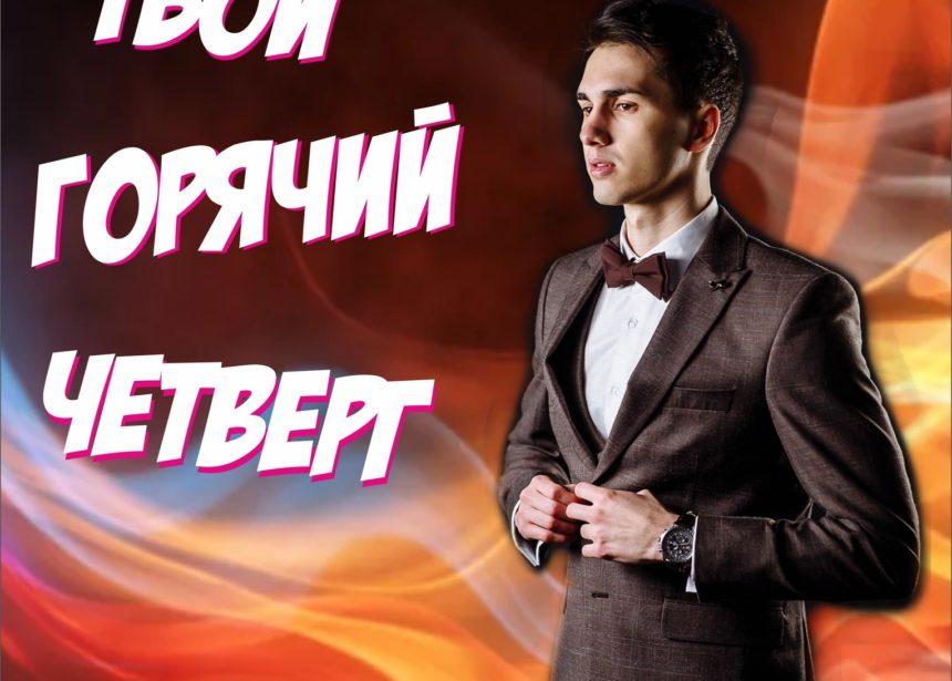 «ТВОЙ ГОРЯЧИЙ ЧЕТВЕРГ» с Никитой Мирошниченко