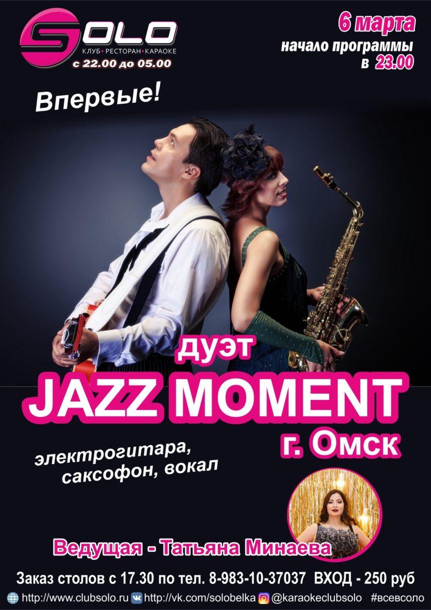 """Впервые! Дуэт """"JAZZ MOMENT"""", г. Омск, в клубе """"Solo""""🎷🎸🎙"""