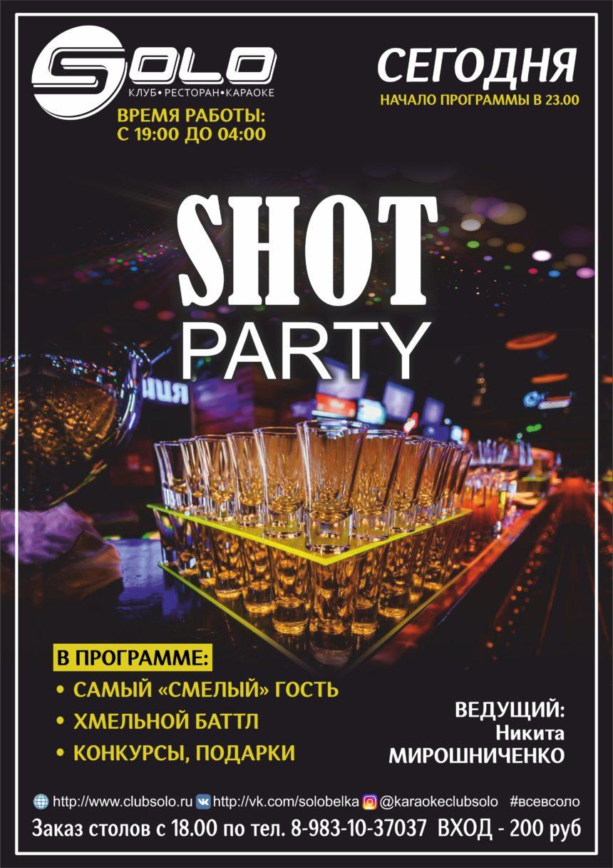 """Вечеринка """"SHOT PARTY"""" 25/09"""