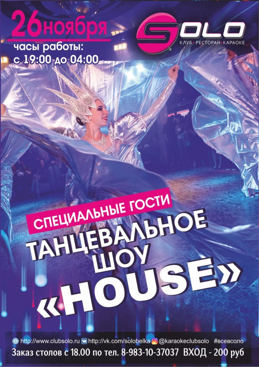 """Танцевальное шоу """"House"""""""