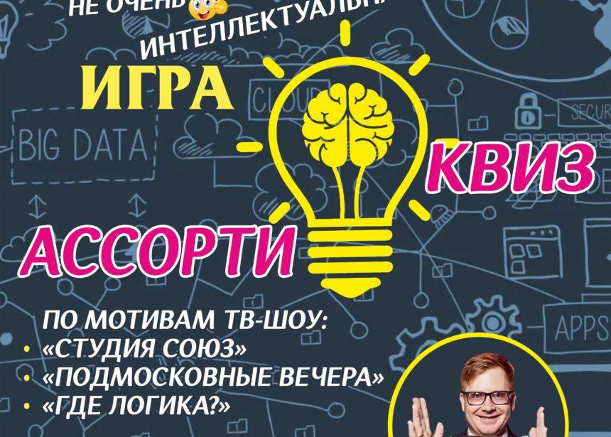 """""""Ассорти-квиз"""" 28 января"""