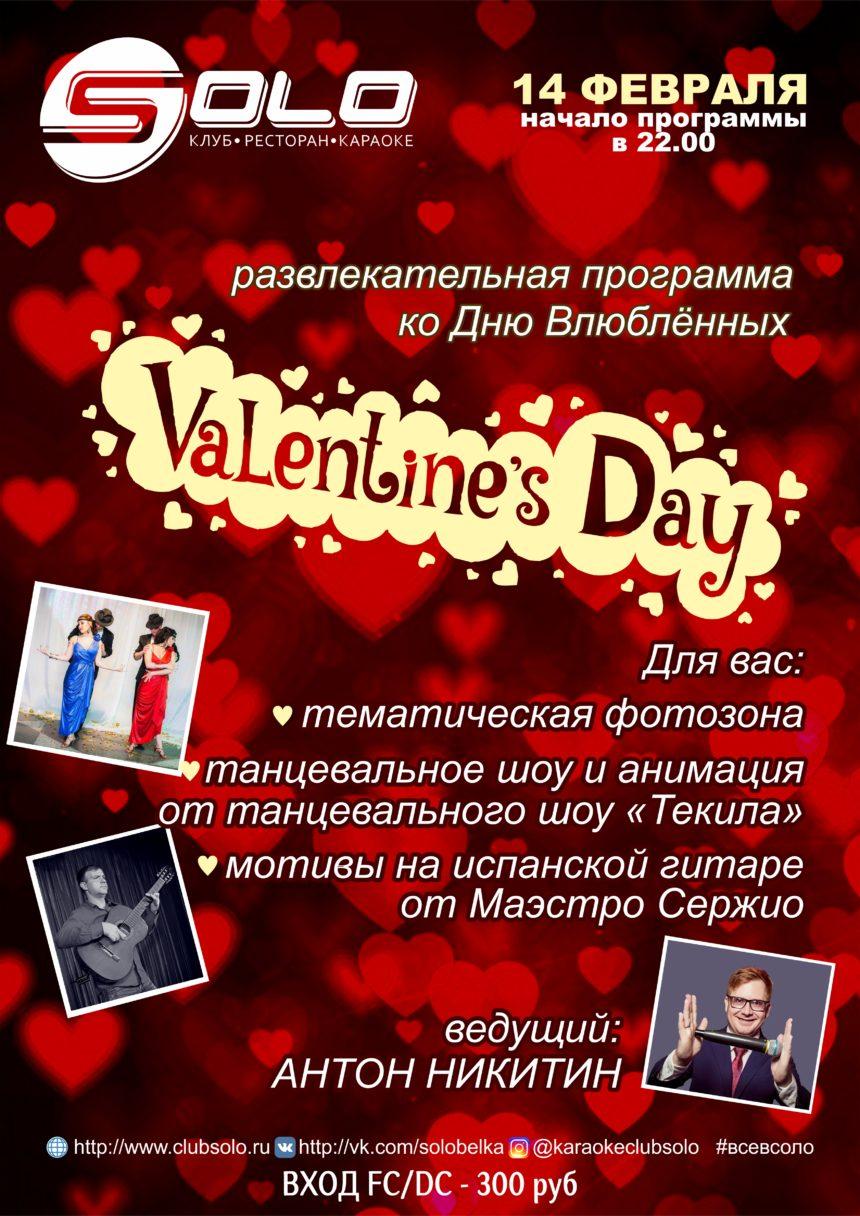 День всех влюблённых – 14 февраля