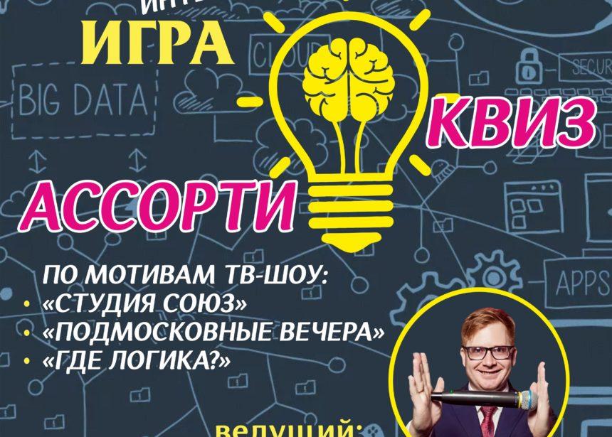 """11 февраля вторая игра """"Ассорти-квиз"""""""