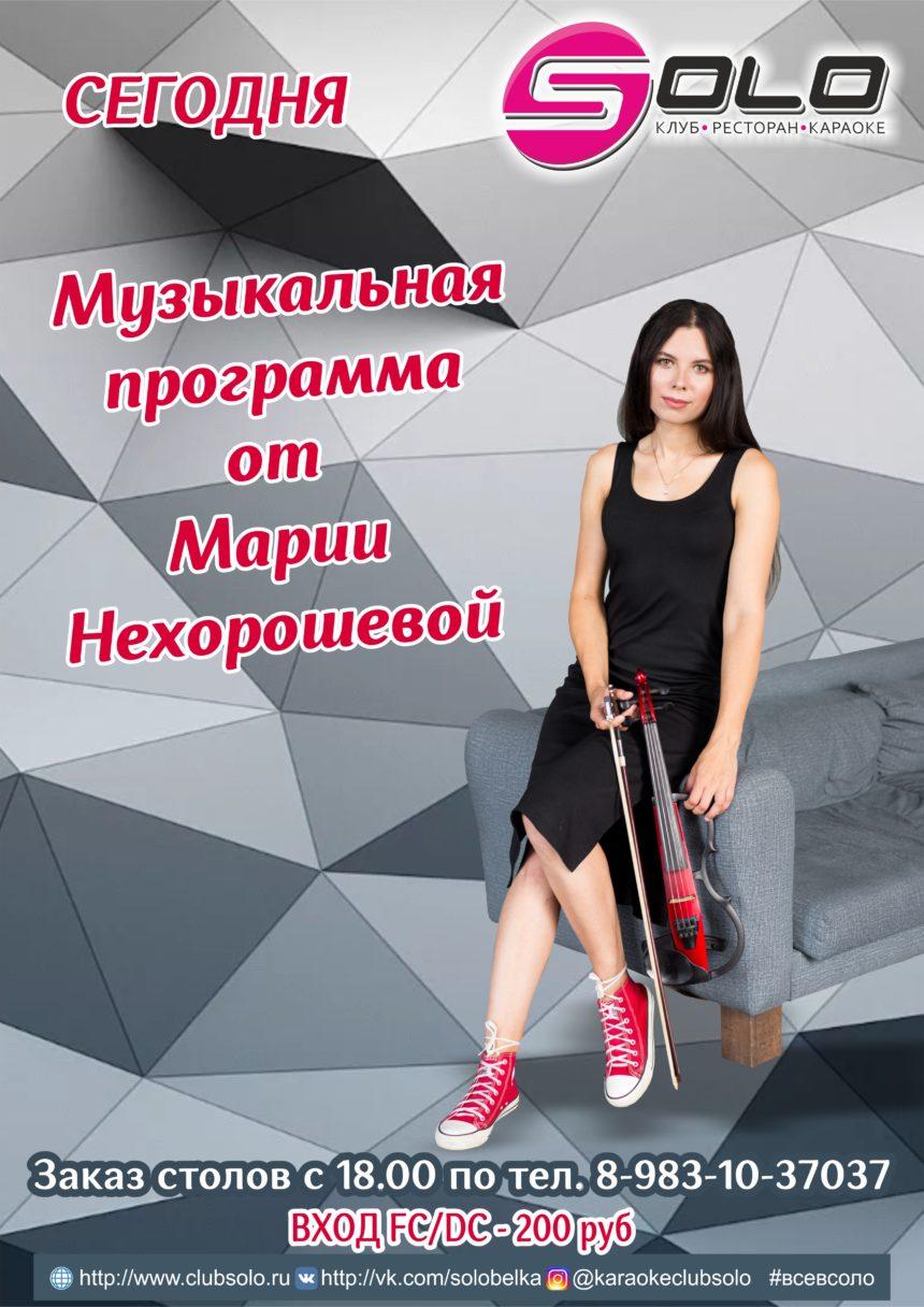 Музыкальная программа от Марии Нехорошевой