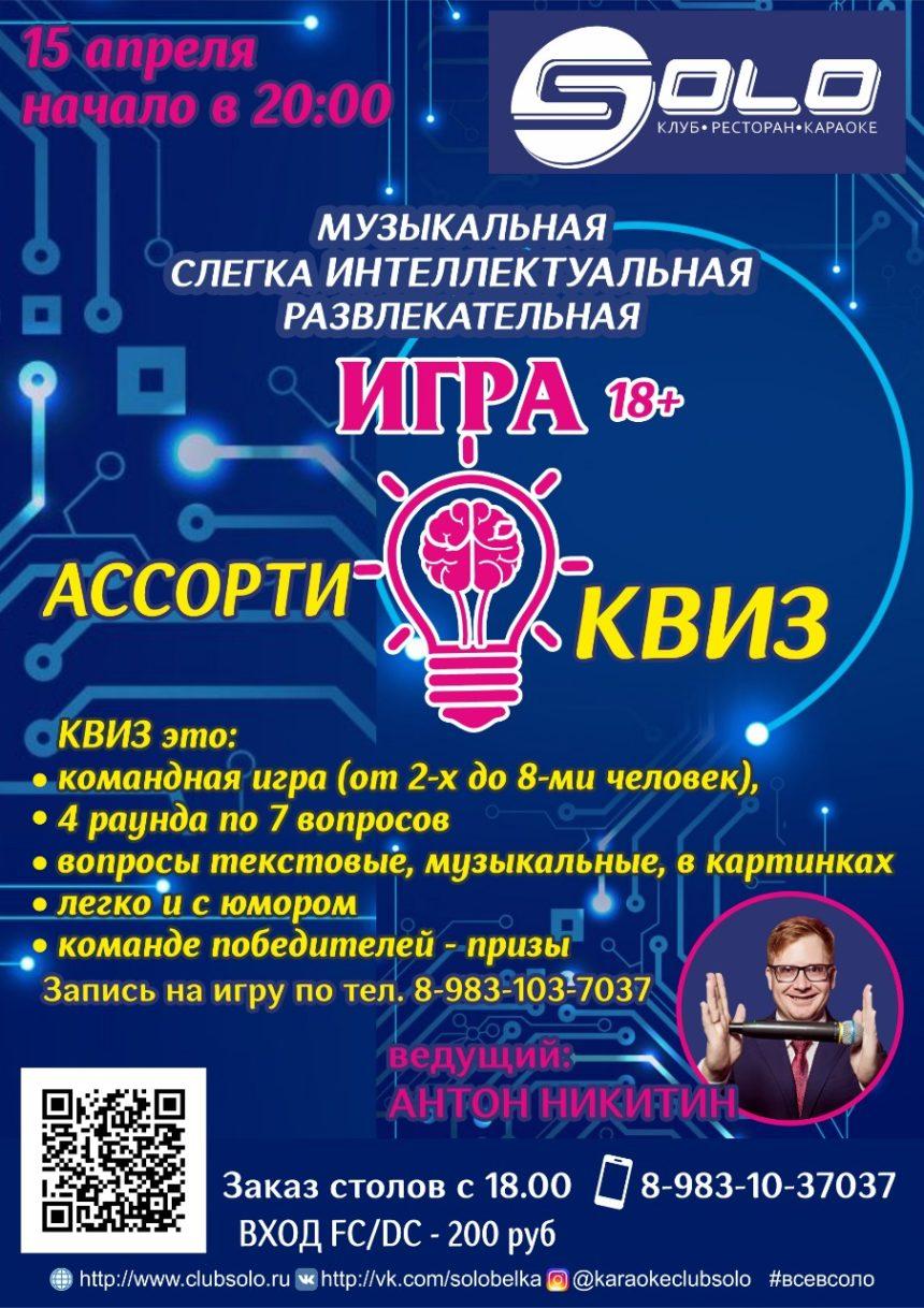 """""""Ассорти-квиз"""" выпуск 6"""
