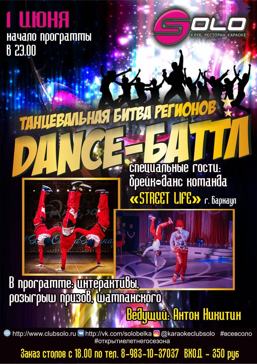 Dance-баттл