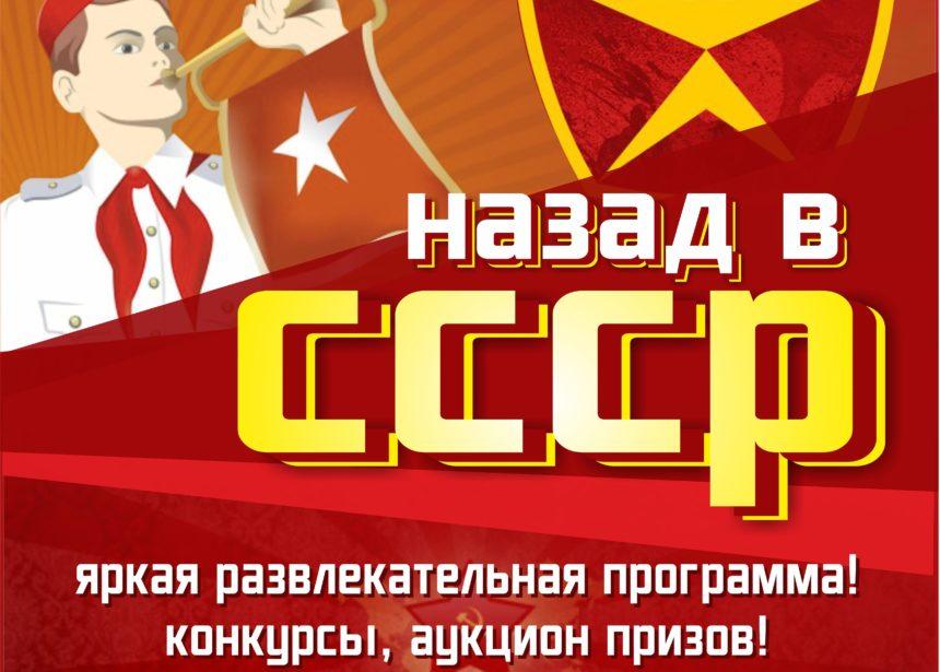 """""""Назад в СССР"""""""